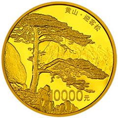 世界遗产黄山金质(10000元)纪念币