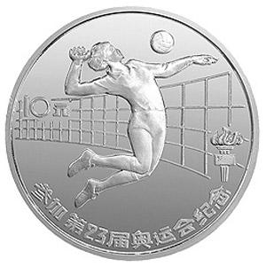第23屆奧運會銀質10元圖片