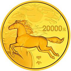 2014中国甲午马年金质(20000元)纪念币