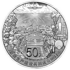 新疆生产建设兵团成立60周年银质(50元)纪念币