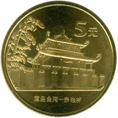 宝岛台湾赤嵌楼纪念币