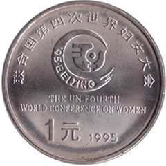 联合国第四次世界妇女代表大会纪念币
