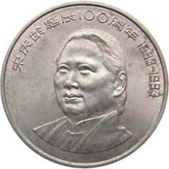 宋庆龄诞辰100周年纪念币
