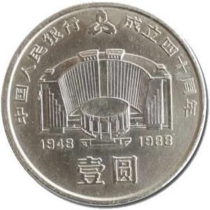 中国人民银行成立40周年图片