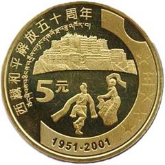 西藏和平解放50周年纪念币