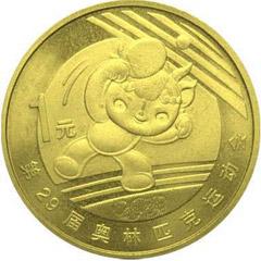 第29届奥运纪念币(乒乓球)