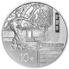 曹雪芹诞辰300周年银质纪念币