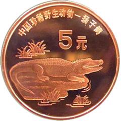 中国珍惜野生动物扬子鳄纪念币