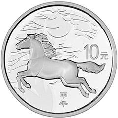 2014中国甲午马年银质(10元)纪念币