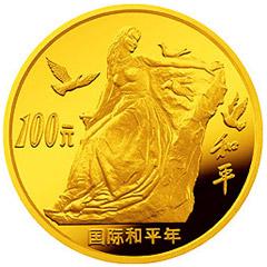国际和平年金质纪念币