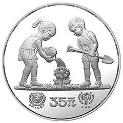 国际儿童年银质纪念币