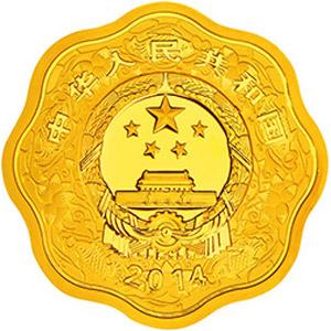 2014中国甲午马年梅花形金质200元图片