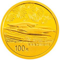 第16届亚洲运动会(第2组)金质纪念币