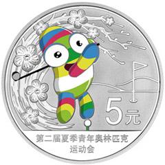 第二届夏季青年奥林匹克运动会银质(5元)纪念币