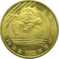 第29届奥运纪念币(现代五项)