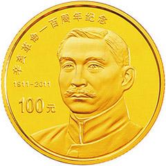 辛亥革命100周年金质纪念币