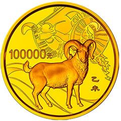 2015中国乙未羊年金质(10万元)纪念币