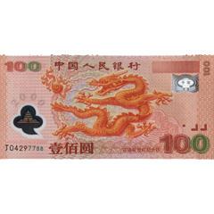迎接新世纪纪念钞