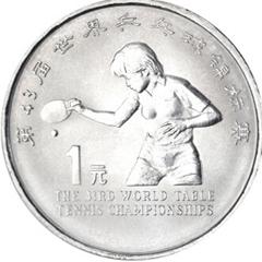 第43届世兵赛纪念币