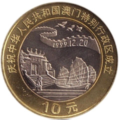 澳门回归祖国纪念币