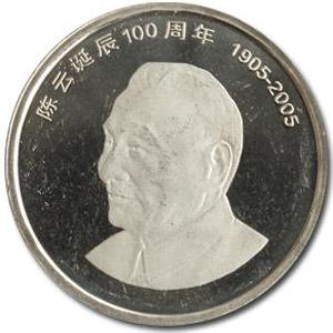 陈云诞辰100周年图片