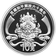 西藏和平解放60周年银质纪念币