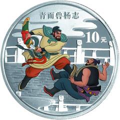 中国古典文学名著水浒传彩色(第2组)银质纪念币