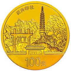 世界遗产杭州西湖文化景观金质(100元)纪念币