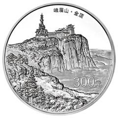 中国佛教圣地峨眉山银质(300元)纪念币