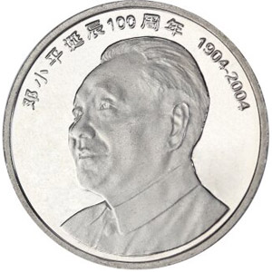 邓小平诞辰100周年图片
