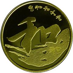 """""""和""""字书法(第三组)纪念币"""