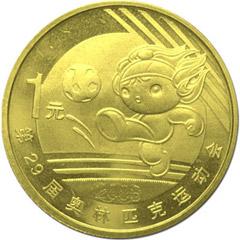 第29届奥运纪念币(足球)