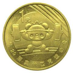 第29届奥运纪念币(举重)
