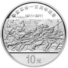 辛亥革命100周年银质纪念币