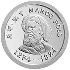马可·波罗银质(0.5元)纪念币