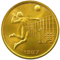 第六届全运会纪念币