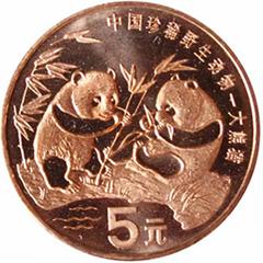 中国珍惜野生动物大熊猫纪念币