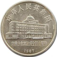 内蒙古自治区成立40周年纪念币