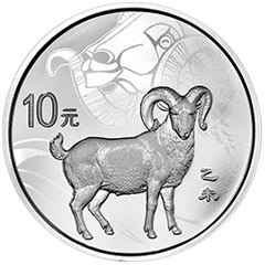 2015中国乙未羊年银质(10元)纪念币
