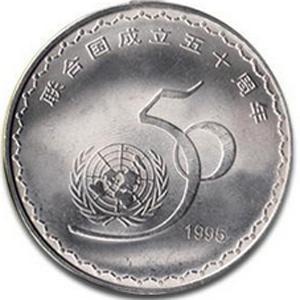 联合国成立50周年图片
