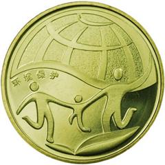 环境保护(第二组)纪念币