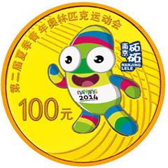 第二届夏季青年奥林匹克运动会金质纪念币