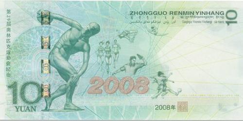 第29屆奧運會紀念鈔圖片