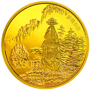 世界遗产黄山金质2000元图片