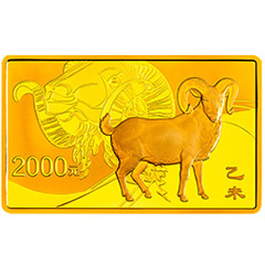 2015中国乙未羊年金质长方形金质纪念币