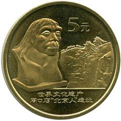 世界文化遗产周口店(北京人)遗址纪念币