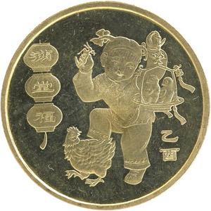 2005雞年賀歲幣圖片