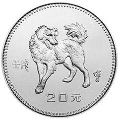 中国壬戌(狗)年银质纪念币