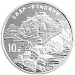 世界遗产武当山古建筑群银质纪念币