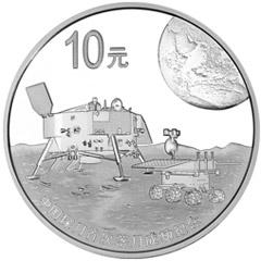 中国探月首次落月成功银质纪念币